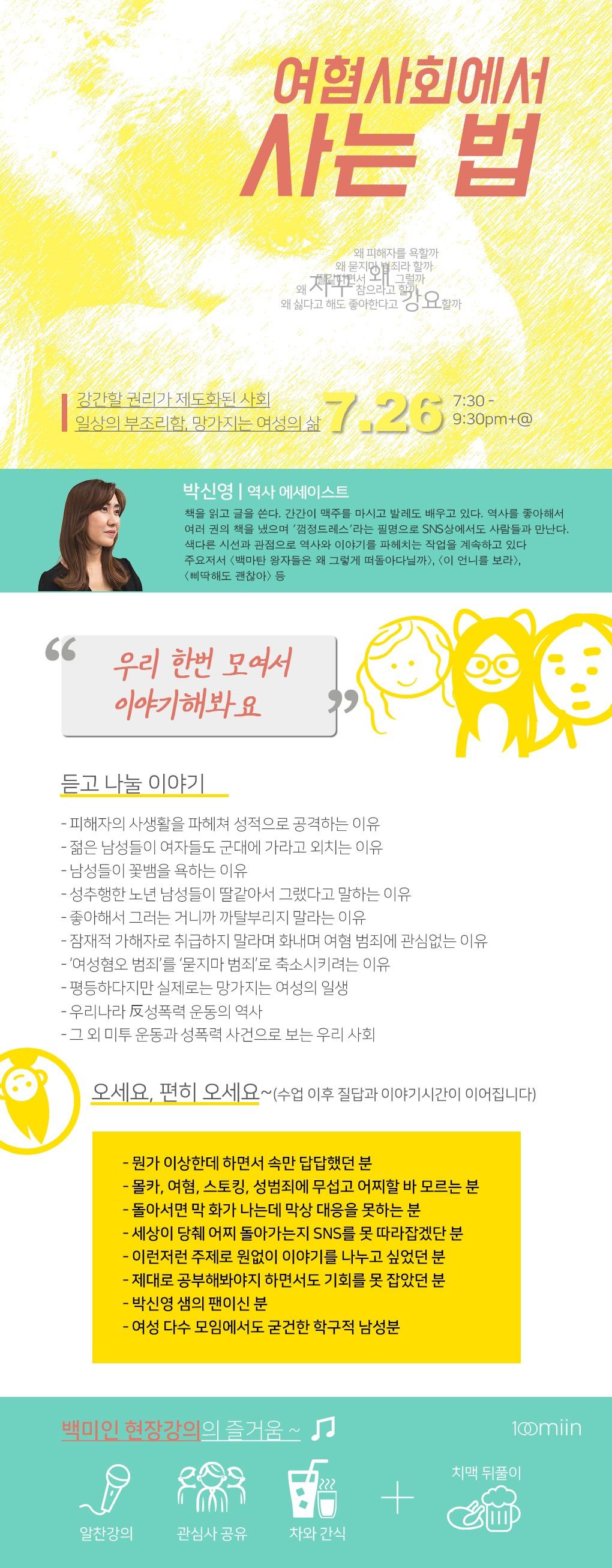 박신영 여혐